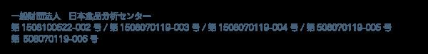 弱酸性次亜塩素酸水溶液 GA(ジア)